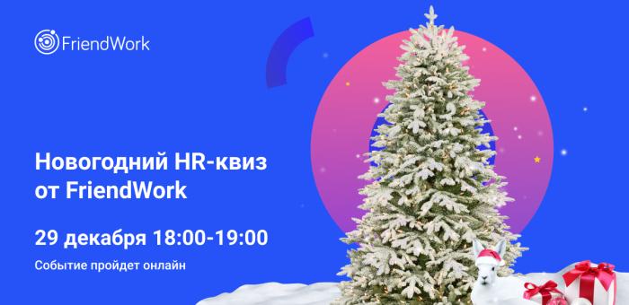 🎉FriendWork приглашает на новогодний HR-квиз с подарками!