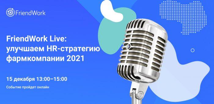 💥15 декабря приглашаем на FriendWork Live: улучшаем HR-стратегию фармкомпании 2021